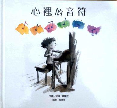 《心裡的音符》封面